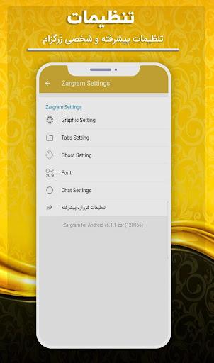 زرگرام طلایی بدون فیلتر | ضد فیلتر | Zargram