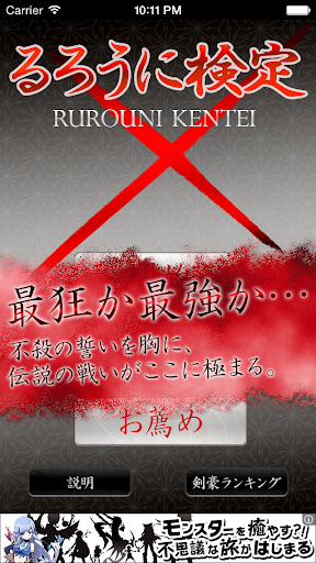 るろうに検定 〜原作・アニメ・劇場版を収録した無料クイズ~
