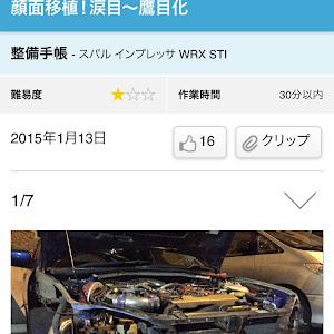 インプレッサ WRX STI GDB s203のカスタム事例画像 翔さんの2020年02月14日20:11の投稿