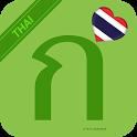 Learn Thai Alphabet Easily - Thai Script - Symbol icon