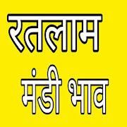 रतलाम मंडी भाव / Ratlam Mandi Bhav