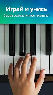 самоучитель игры на пианино для начинающих скачать