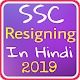 SSC Reasoning In Hindi 2019 for PC-Windows 7,8,10 and Mac