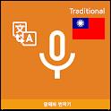 Speak Translator (Korean - Chinese Traditional) icon