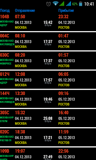 наличие мест на поезд адлер красноярск на 10 0916 сайт ржд #8