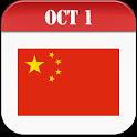 China Calendar 2018 and 2019 icon