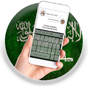 Saudi Arabia Flag Keyboard - Elegant Themes