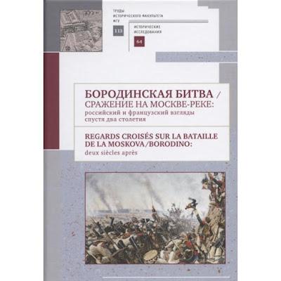 Бородинская битва. Сражение на Москве-реке: российский и французский взгляды спустя 200 лет