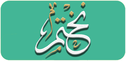 نختم app (apk) free download for Android/PC/Windows screenshot