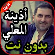 أغاني أدينة العلي بدون نت 2019