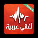 أغاني عربية قوية - بدون انترنت icon