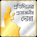 দোয়ার ভাণ্ডার dua for everyday icon