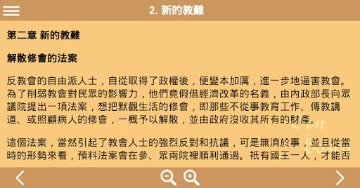 玩免費書籍APP|下載聖鮑思高傳 Don Bosco (3) app不用錢|硬是要APP