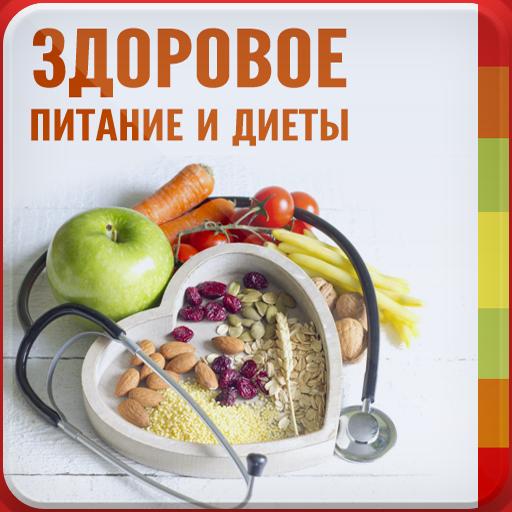 Здоровое Питание и Диеты