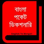 বাংলা পকেট ডিকশনারি Eng to BD Icon