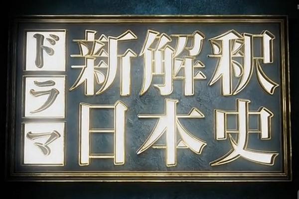 日劇:《新解釋•日本史》福田雄一導演,室剛主演