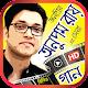 অনুপম রায় এর সেরা গান – Best of Anupam Roy Songs Download on Windows