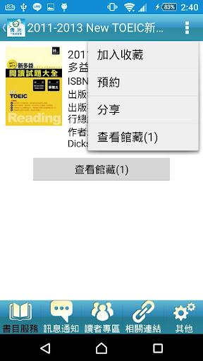 僑光行動圖書館 screenshot 3