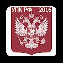 УПК РФ 2016 (бспл)