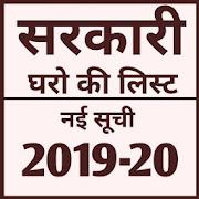 सरकारी घरों कि नई सूची 2019-20