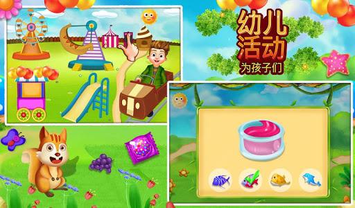 幼儿园活动为孩子|玩教育App免費|玩APPs