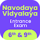 Navodaya Vidyalaya Entrance Exam 2020 Download for PC Windows 10/8/7