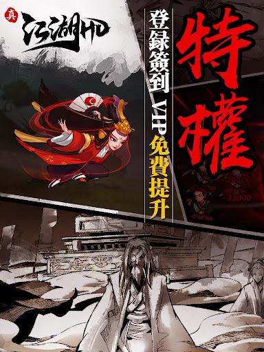 真江湖HD-南帝北丐 for PC