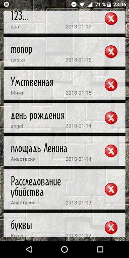 u0417u0430u0433u0430u0434u043au0438. u041bu043eu0433u0438u043au0430 u0438 u0434u0435u0434u0443u043au0446u0438u044f modavailable screenshots 3