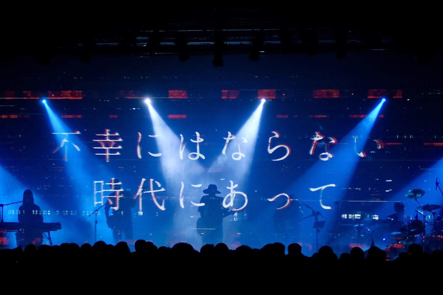 【迷迷現場】 amazarashi  動人開唱 「結束是為了新的開始。期待可以活著再見面。」