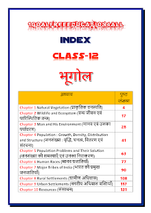Download 12th class geography solution in hindi upboard For PC Windows and Mac apk screenshot 2