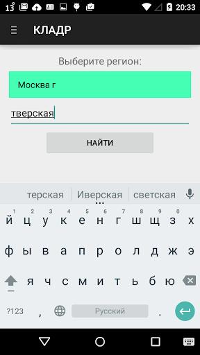 КЛАДР