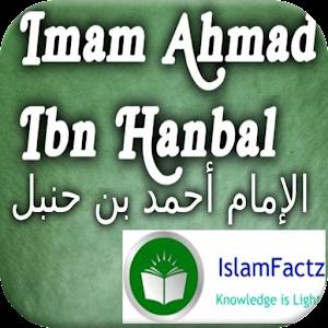 يقول الامام احمد بن حنبل رحمه الله :