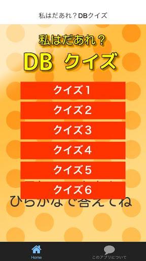 三つの言葉で誰だかわかる?DBクイズ〜ドラゴンボール