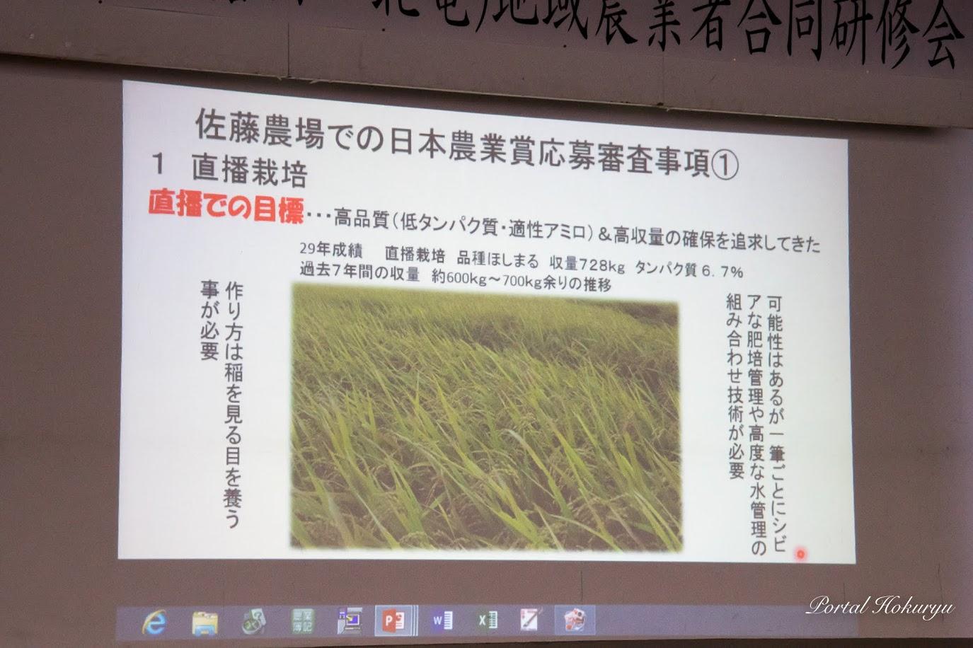 佐藤農場での日本農業賞応募審査事項(1)
