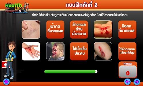 Healthland Frist Aid screenshot 6
