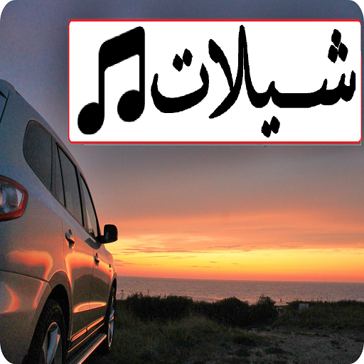 شيلات بدون نت حماسية وطرب وخط ورقص وكل جديد 2017