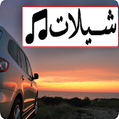 Sheelat Download in app Best Arabic Song Shylat
