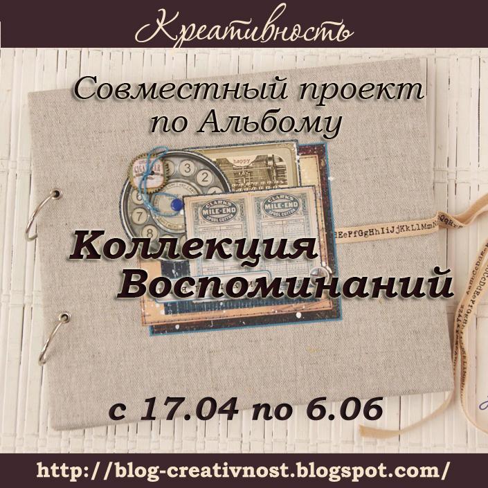"""СП по Альбому """"Коллекция воспоминаний"""" - ВСЕ ПУБЛИКАЦИИ"""