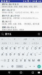 MOJi辞書 for Android – APK Download 5