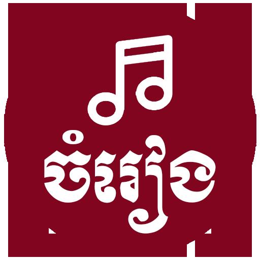 Khmer Song - Khmer Music