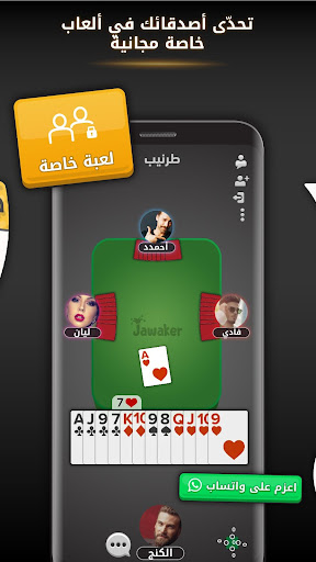 Jawaker Trix, Tarneeb, Baloot, Hand & More 17.6.2 screenshots 3