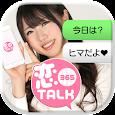 出合系チャット相手探し「365恋TALK」で新しい出会い!