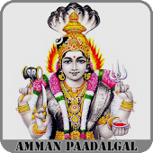 Amman Padalgal - Audio & Lyrics (English & Tamil)