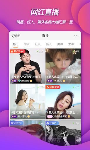 Sina Weibo screenshot 5