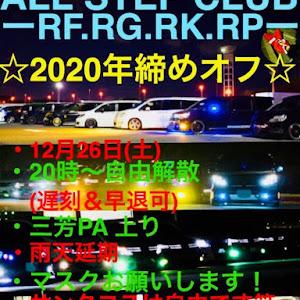 ステップワゴンスパーダ RK5のカスタム事例画像 ステワゴさんの2020年11月27日12:02の投稿