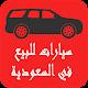 Download سيارات للبيع في السعودية For PC Windows and Mac