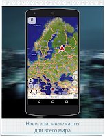 Screenshot of GPS Navigator CityGuide