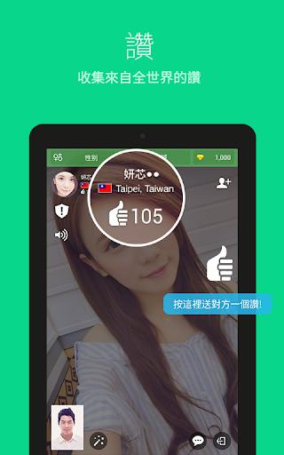 玩免費通訊APP 下載Azar app不用錢 硬是要APP