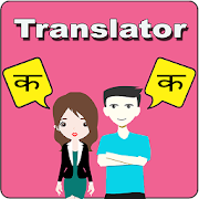 Hindi To Marathi Translator