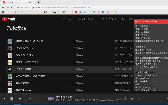 Lyrics - Chrome Web Store